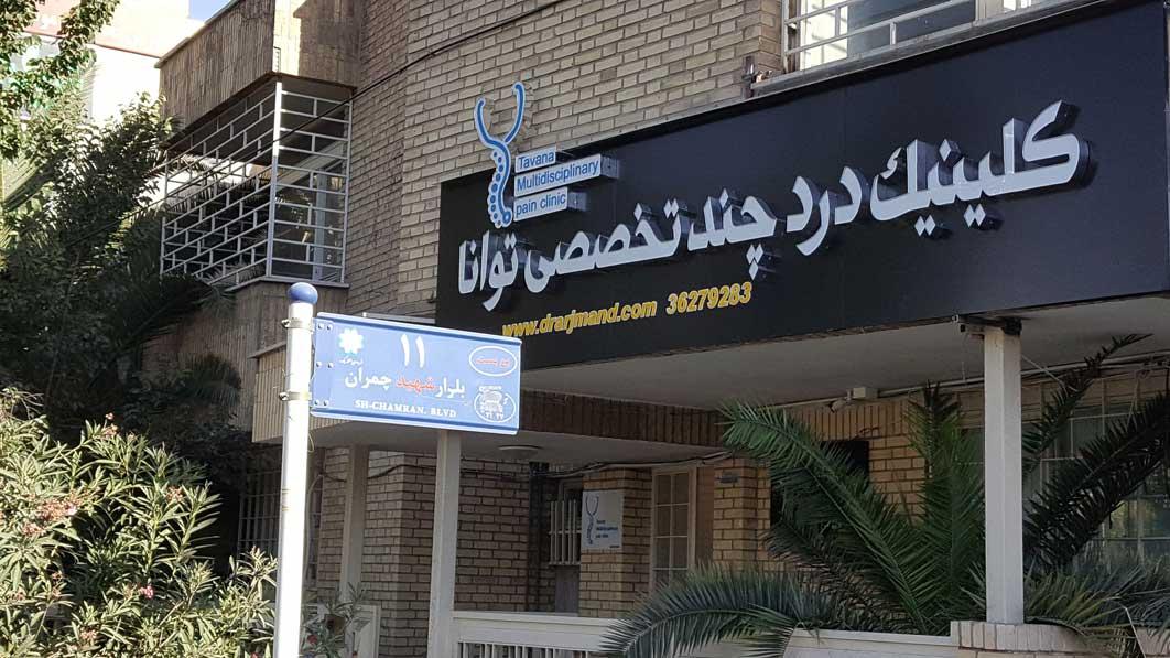 کلینیک درد در شیراز، دکتر حسین ارجمند